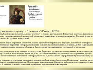 """Этико-интуитивный экстраверт - """"Наставник"""" (Гамлет, ENFJ) 1. Обладает глубоко"""