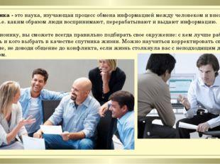 Соционика - это наука, изучающая процесс обмена информацией между человеком и