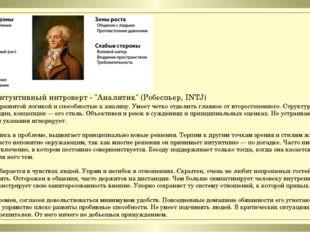 "Логико-интуитивный интроверт - ""Аналитик"" (Робеспьер, INTJ) 1. Обладает разви"