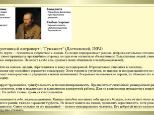 """Этико-интуитивный интроверт - """"Гуманист"""" (Достоевский, INFJ) 1. Главная его ч"""