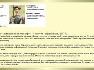 """Интуитивно-логический экстраверт - """"Искатель"""" (Дон Кихот, ENTP) 1. Всегда дру"""