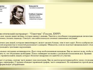 """Интуитивно-этический экстраверт - """"Советчик"""" (Гексли, ENFP) 1. Проницателен:"""