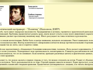 """Сенсорно-этический экстраверт - """"Политик"""" (Наполеон, ESFP) 1. Уверен в себе,"""