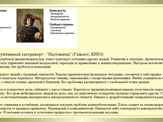 """Этико-интуитивный экстраверт - """"Наставник"""" (Гамлет, ENFJ) 1. Обладает глубоко..."""