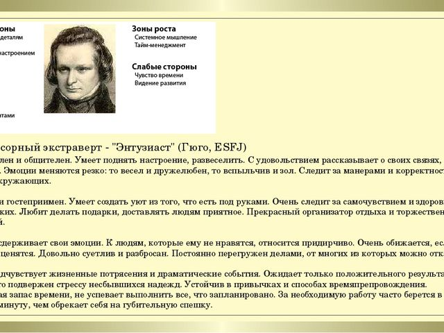 """Этико-сенсорный экстраверт - """"Энтузиаст"""" (Гюго, ESFJ) 1. Эмоционален и общите..."""