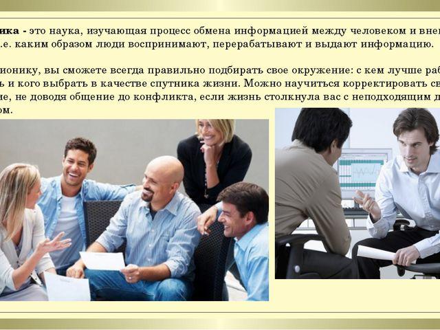 Соционика - это наука, изучающая процесс обмена информацией между человеком и...