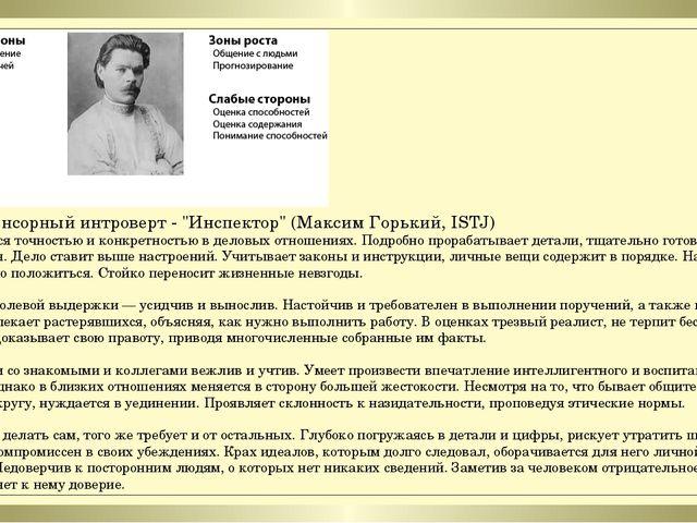 """Логико-сенсорный интроверт - """"Инспектор"""" (Максим Горький, ISTJ) 1. Отличается..."""