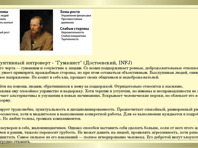 """Этико-интуитивный интроверт - """"Гуманист"""" (Достоевский, INFJ) 1. Главная его ч..."""