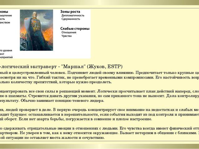 """Сенсорно-логический экстраверт - """"Маршал"""" (Жуков, ESTP) 1. Решительный и целе..."""