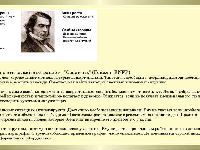 """Интуитивно-этический экстраверт - """"Советчик"""" (Гексли, ENFP) 1. Проницателен:..."""