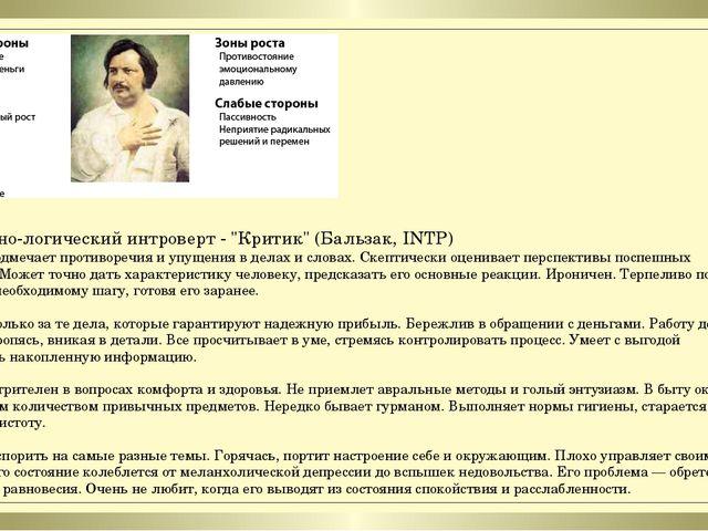 """Интуитивно-логический интроверт - """"Критик"""" (Бальзак, INTP) 1. Хорошо подмечае..."""