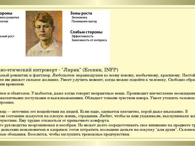 """Интуитивно-этический интроверт - """"Лирик"""" (Есенин, INFP) 1. Мечтательный роман..."""