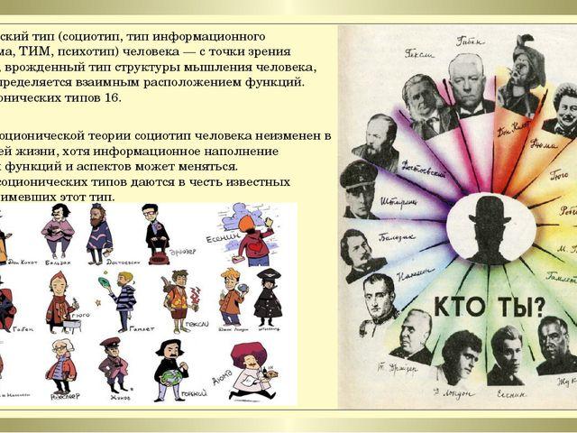 Соционический тип (социотип, тип информационного метаболизма, ТИМ, психотип)...