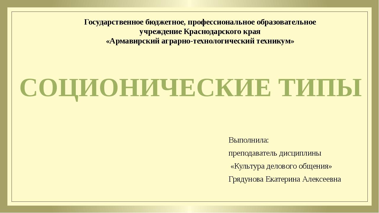 Выполнила: преподаватель дисциплины «Культура делового общения» Грядунова Ека...