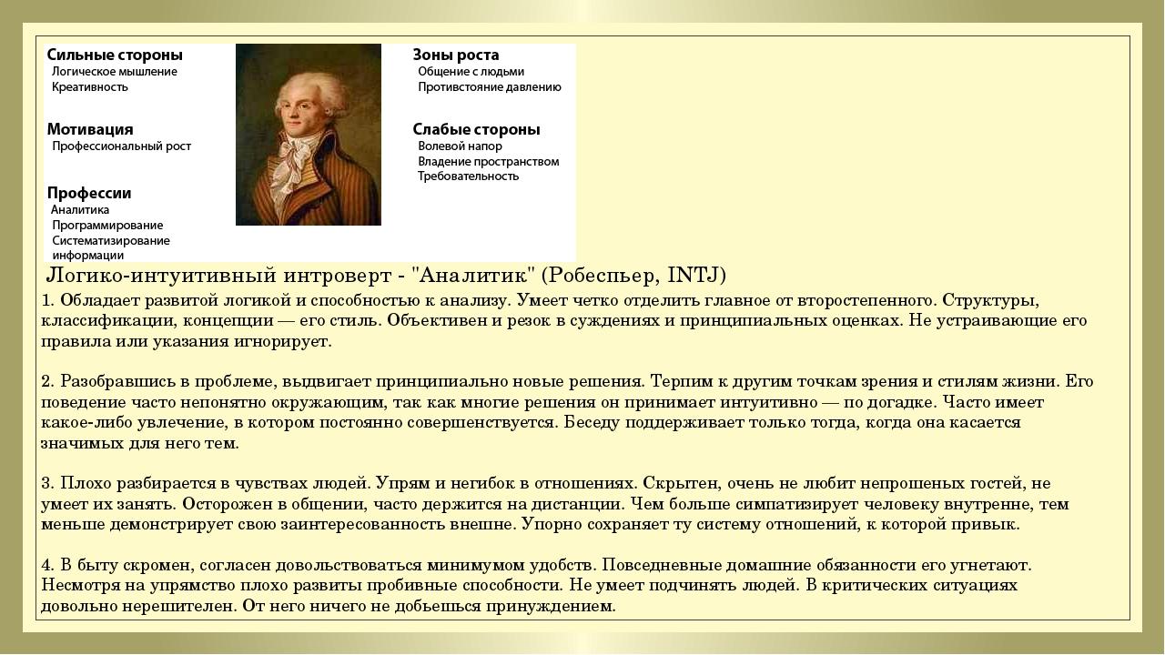 "Логико-интуитивный интроверт - ""Аналитик"" (Робеспьер, INTJ) 1. Обладает разви..."