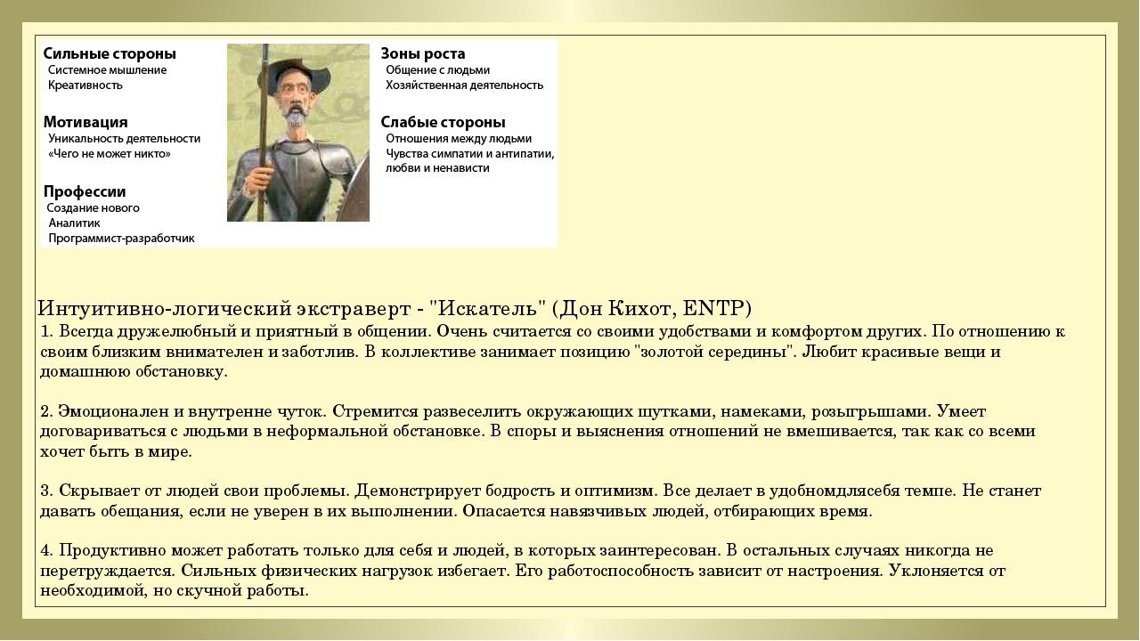 """Интуитивно-логический экстраверт - """"Искатель"""" (Дон Кихот, ENTP) 1. Всегда дру..."""