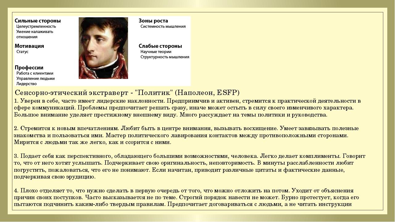 """Сенсорно-этический экстраверт - """"Политик"""" (Наполеон, ESFP) 1. Уверен в себе,..."""