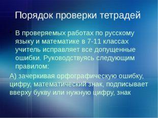 Порядок проверки тетрадей В проверяемых работах по русскому языку и математик