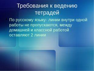 Требования к ведению тетрадей По русскому языку- линии внутри одной работы не