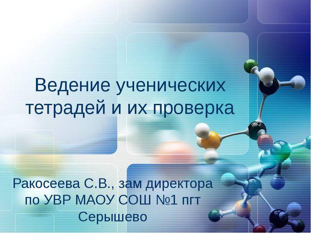 Ведение ученических тетрадей и их проверка Ракосеева С.В., зам директора по У...