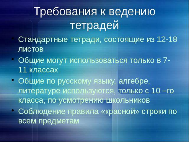 Требования к ведению тетрадей Стандартные тетради, состоящие из 12-18 листов...