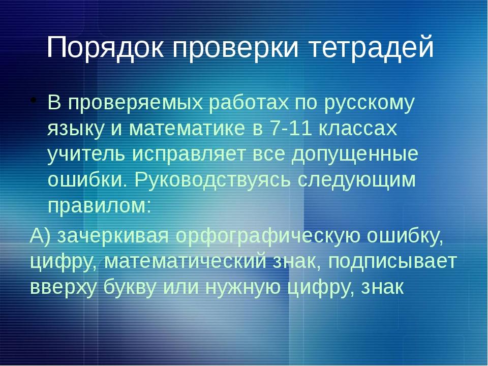 Порядок проверки тетрадей В проверяемых работах по русскому языку и математик...