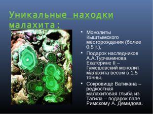 Уникальные находки малахита: Монолиты Кыштымского месторождения (более 0,5 т.