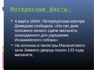 Интересные факты: 4 марта 1844г. Петербургская контора Демидова сообщила: «На