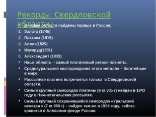 Рекорды Свердловской области: В нашей области найдены первые в России: Золото