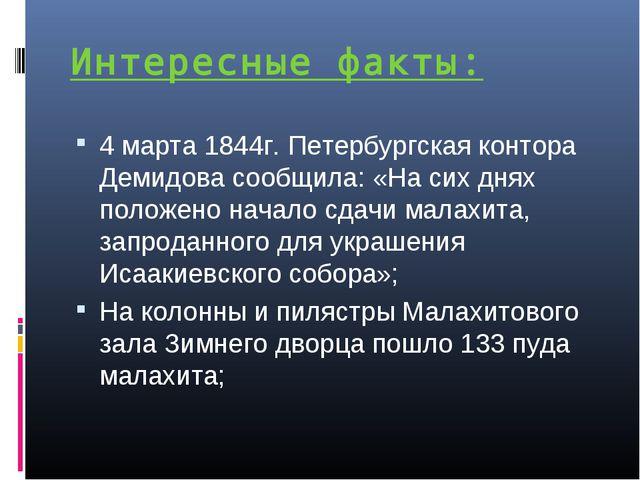 Интересные факты: 4 марта 1844г. Петербургская контора Демидова сообщила: «На...