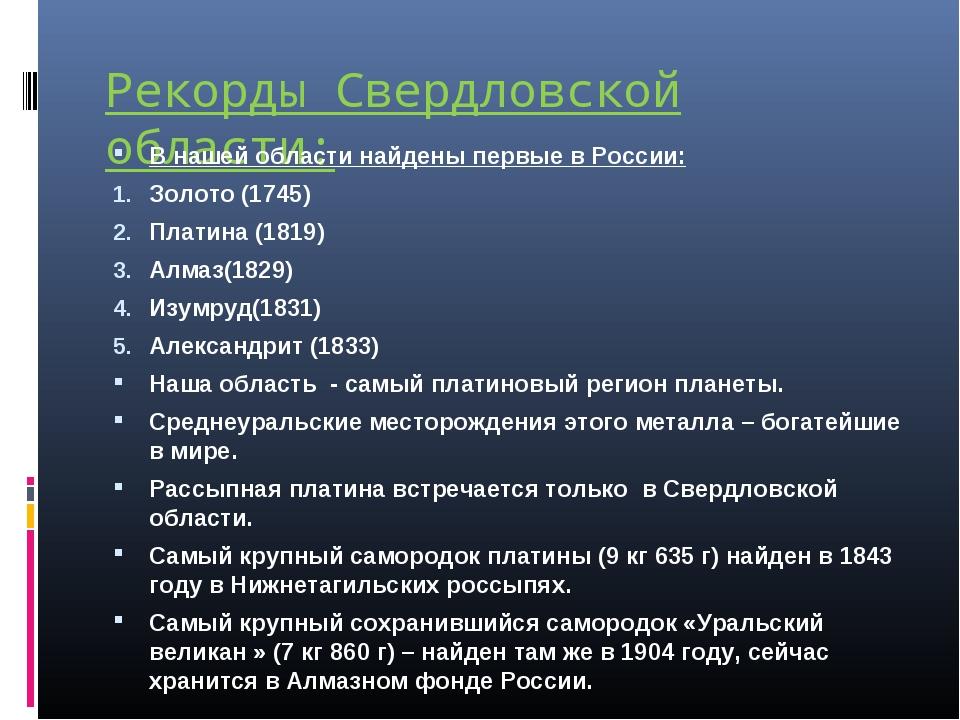 Рекорды Свердловской области: В нашей области найдены первые в России: Золото...