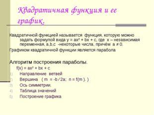 Квадратичная функция и ее график. Квадратичной функцией называется функция, к