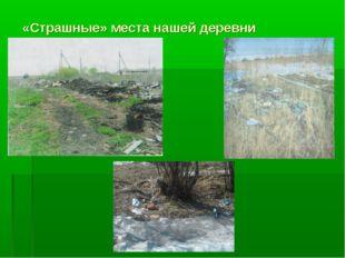 «Страшные» места нашей деревни