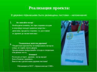 Реализация проекта: В деревне Афанасьева были размещены листовки – напомина