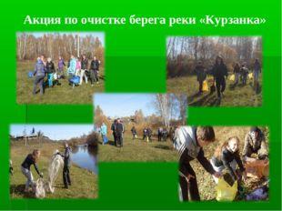 Акция по очистке берега реки «Курзанка»