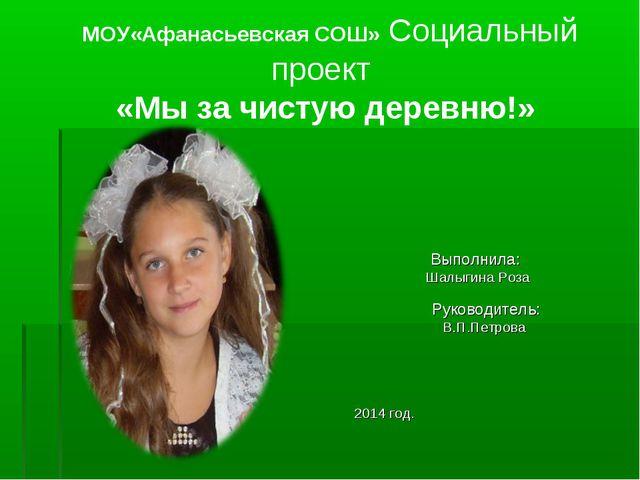 МОУ«Афанасьевская СОШ» Социальный проект «Мы за чистую деревню!» Выполнила:...
