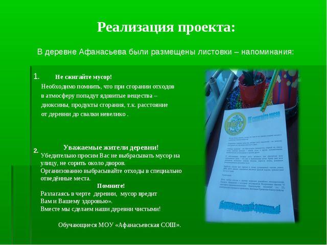 Реализация проекта: В деревне Афанасьева были размещены листовки – напомина...