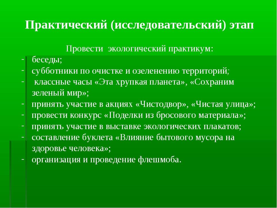 Практический (исследовательский) этап Провести экологический практикум: бесе...