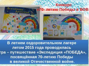 Конкурс «70- летию Победы в ВОВ» В летнем оздоровительном лагере летом 2015 г
