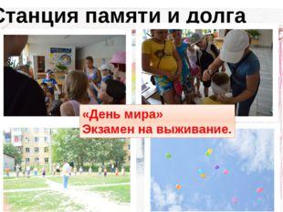 Станция памяти и долга «День мира» Экзамен на выживание.