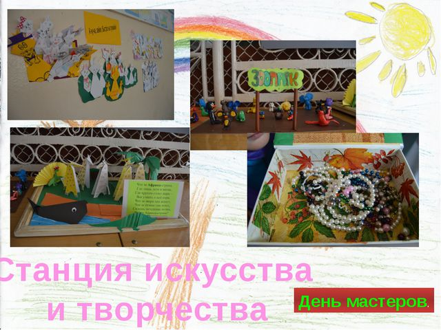 Станция искусства и творчества День мастеров.