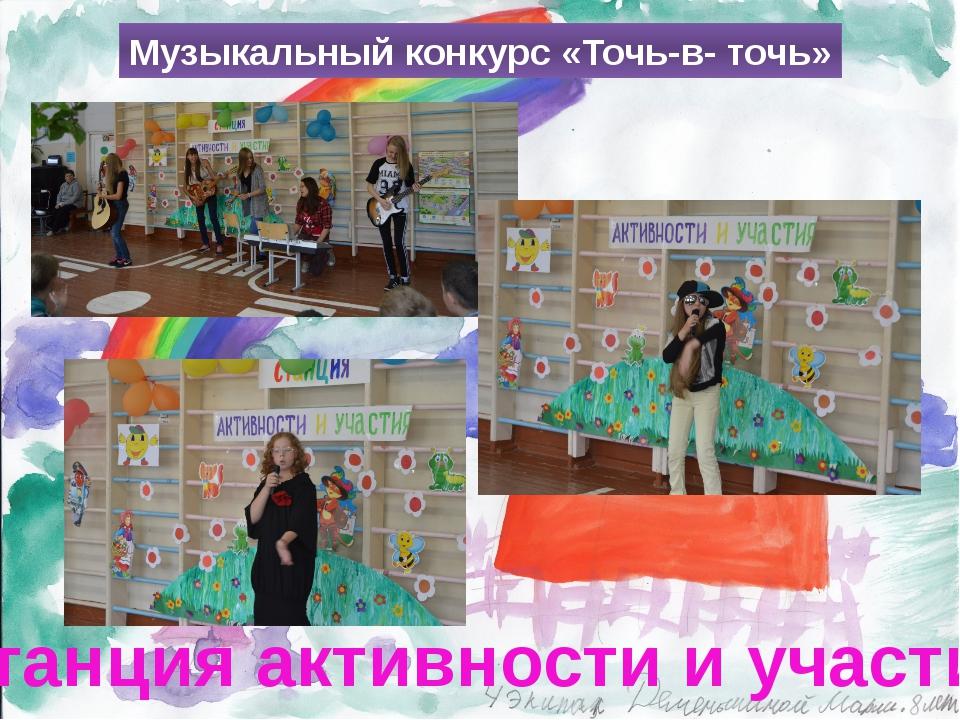 Станция активности и участия Музыкальный конкурс «Точь-в- точь»
