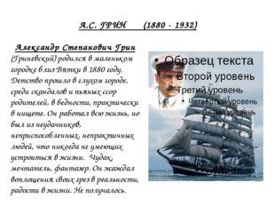 А.С. ГРИН (1880 - 1932) вАлександр Степанович Грин (Гриневский) родился в ма
