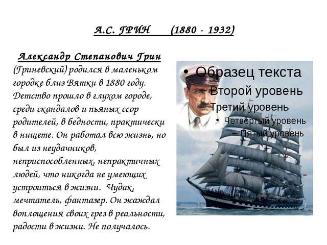 А.С. ГРИН (1880 - 1932) вАлександр Степанович Грин (Гриневский) родился в ма...