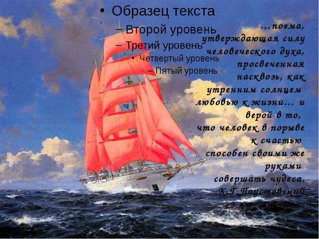 …поэма, утверждающая силу человеческого духа, просвеченная насквозь, как утр...