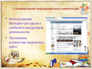 5.Формирование информационных компетенций Использование Интернет-ресурсов в у