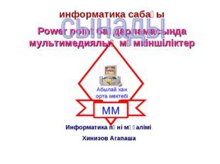 информатика сабағы Power point бағдарламасында мультимедиялық мүмкіншіліктер