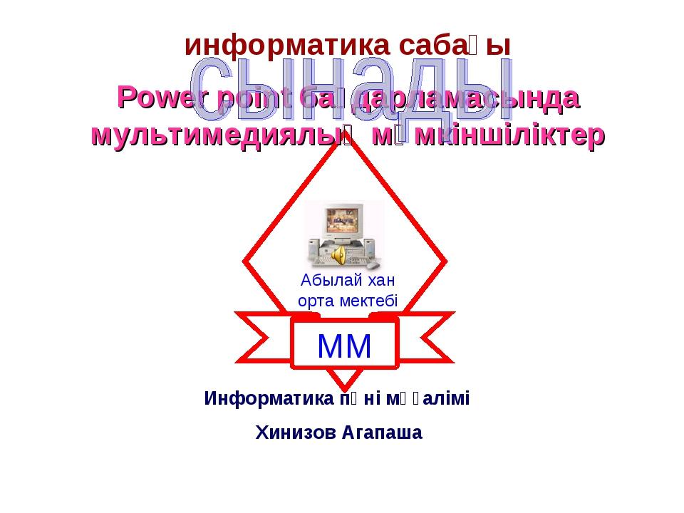 информатика сабағы Power point бағдарламасында мультимедиялық мүмкіншіліктер...