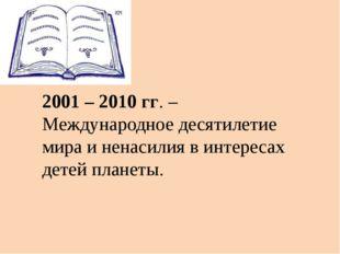 2001 – 2010 гг. – Международное десятилетие мира и ненасилия в интересах дете