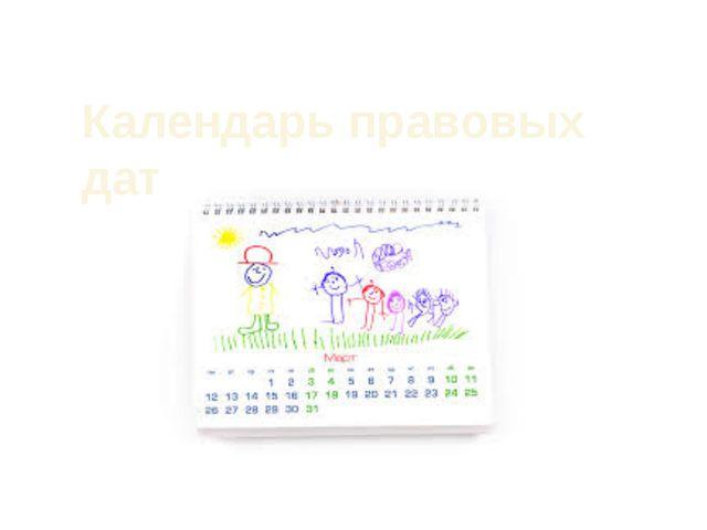 Календарь правовых дат